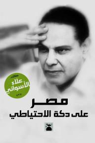 مصر على دكة الإحتياطي - علاء الأسواني