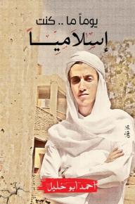 يوما ما كنت إسلاميًا - أحمد أبو خليل