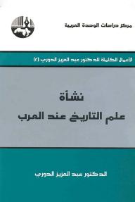 الأعمال الكاملة للدكتور عبد العزيز الدوري # 2 نشأة علم التاريخ عند العرب