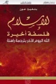 الإسلام فلسفة أخيرة (الله اليوم الآخر بترجمة راهنة)