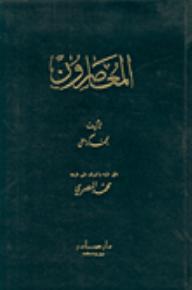 المعاصرون - محمد كرد علي