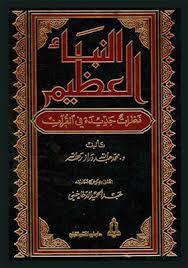 كتاب النبأ العظيم محمد عبدالله دراز