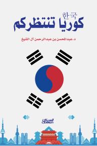 كوريا تنتظركم