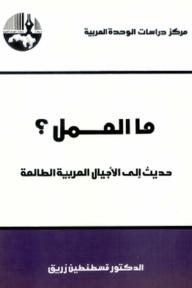 ما العمل؟ حديث إلى الأجيال العربية الطالعة