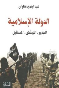 الدولة الإسلامية: الجذور، التوحش، المستقبل