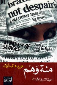 مئة وهم حول الشرق الأوسط