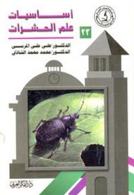 أساسيات علم الحشرات - محمد محمد الشاذلي, علي علي المرسي
