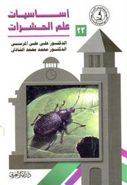 كتاب فسيولوجيا النبات pdf