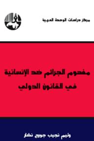 مفهوم الجرائم ضد الإنسانية في القانون الدولي - وليم نجيب جورج نصار