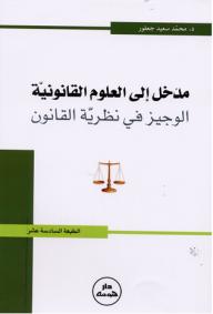 مدخل إلى العلوم القانونية ؛ الوجيز في نظرية القانون - محمد سعيد جعفور