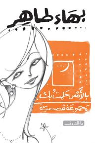 بالأمس حلمت بك - بهاء طاهر