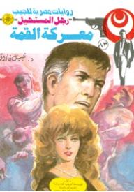 """معركة القمة """"الجزء الثالث"""" (83) (سلسلة رجل المستحيل) - د. نبيل فاروق"""