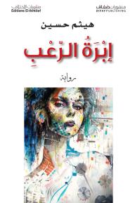 إبرة الرعب - هيثم حسين