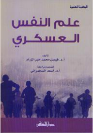 علم النفس العسكري - فيصل بن محمد خير الزراد, أسعد السحمراني, أسعد السحمراني
