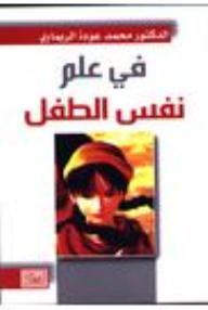 في علم نفس الطفل محمد عودة الريماوي pdf
