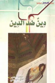 دين ضد الدين - علي شريعتي, حيدر مجيد