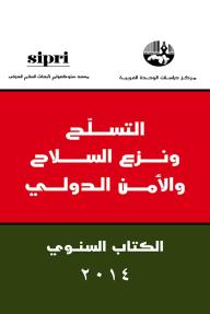 التسلح ونزع السلاح والأمن الدولي: الكتاب السنوي 2014
