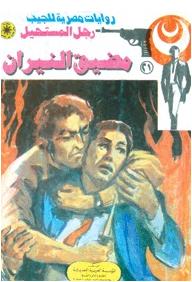 مضيق النيران (21) (سلسلة رجل المستحيل) - نبيل فاروق