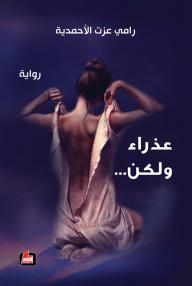 عذراء ولكن - رامي عزت الأحمدية