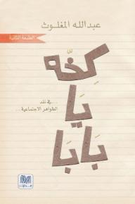 كخه يا بابا - عبد الله المغلوث