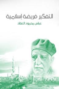التفكير فريضة إسلامية - عباس محمود العقاد