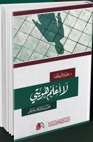 لا أعلم هويتي .. حوار بين متشكك ومتيقن - حسام الدين حامد