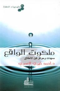 ملكوت الواقع (كيمياء الصلاة #2) - احمد خيري العمري