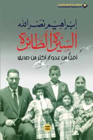 السيرة الطائرة: أقل من عدو.. أكثر من صديق - إبراهيم نصر الله