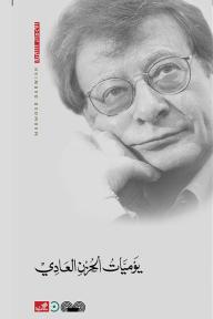 يوميات الحزن العادي - محمود درويش
