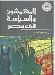 المهمشون والسياسة في مصر - أماني مسعود