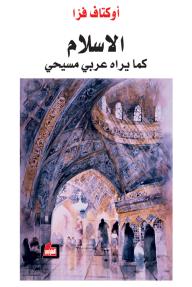 الإسلام كما يراه عربي مسيحي