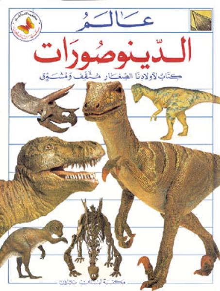 كتب الفراشة - سلسلة الناشئون؛ عالم الديناصورات