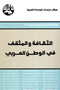 الثقافة والمثقف في الوطن العربي ( سلسلة كتب المستقبل العربي )