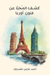 كشف المُخبَّا عن فنون أوربا - أحمد فارس الشدياق