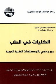 الكليات في الطب مع معجم بالمصطلحات الطبية العربية - ابن رشد/أبو الوليد محمد القرطبي