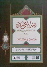 رحلة ابن فضلان - أحمد بن فضلان