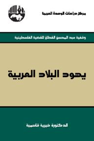 يهود البلاد العربية