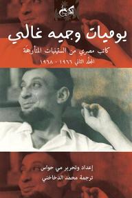 يوميات وجيه غالي: كاتب مصري من الستينيات المتأرجحة - المجلد الثاني 1966-1968