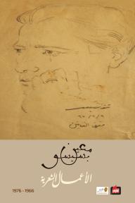 الأعمال الشعرية 1966-1976 (الجزء الثاني)
