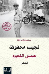 همس النجوم - نجيب محفوظ, محمد شعير