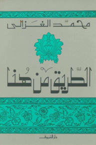 الطريق من هنا - محمد الغزالي