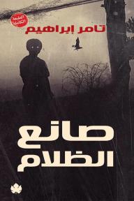 صانع الظلام - الطبعة الكاملة