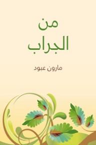من الجراب - مارون عبود
