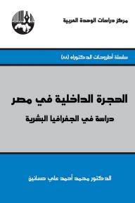 الهجرة الداخلية في مصر: دراسة في الجغرافيا البشرية - محمد أحمد علي حسانين