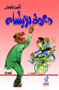 دعوة للابتسام - أنيس منصور