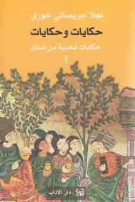 حكايات وحكايات؛ حكايات شعبية من لبنان -الجزء الأول - نجلا جريصاتي خوري