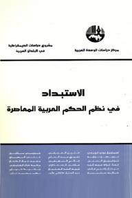الاستبداد في نظم الحكم العربية المعاصرة ( مشروع دراسات الديمقراطية في البلدان العربية )