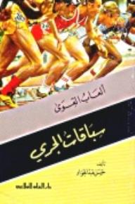 العاب القوى : سباقات الجري - حسن عبد الجواد
