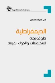 الديمقراطية : طوق نجاة للمجتمعات والدول العربية
