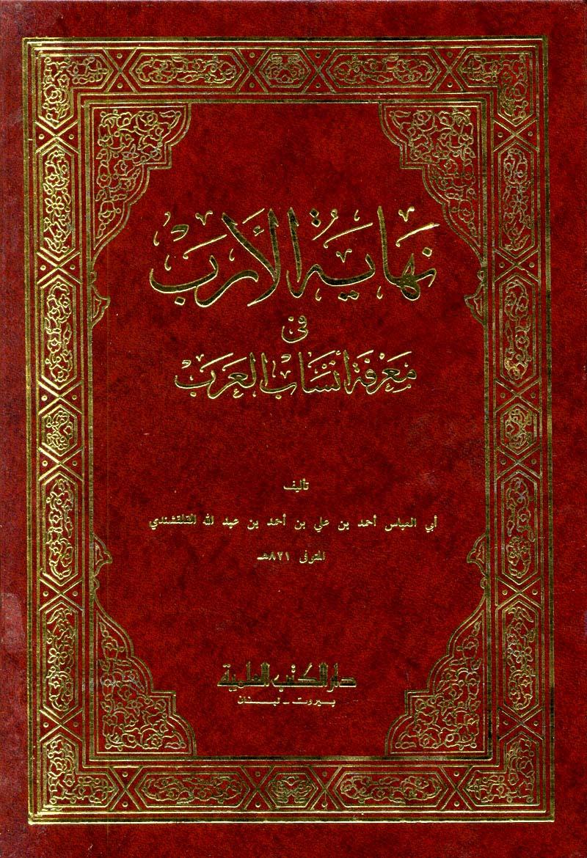 كتاب نهاية الارب في انساب العرب